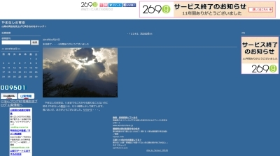 160427yamanashinoaozora_fin.jpg